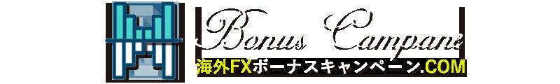 海外FXボーナスキャンペーン.COM